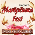 Матрёшка Fest